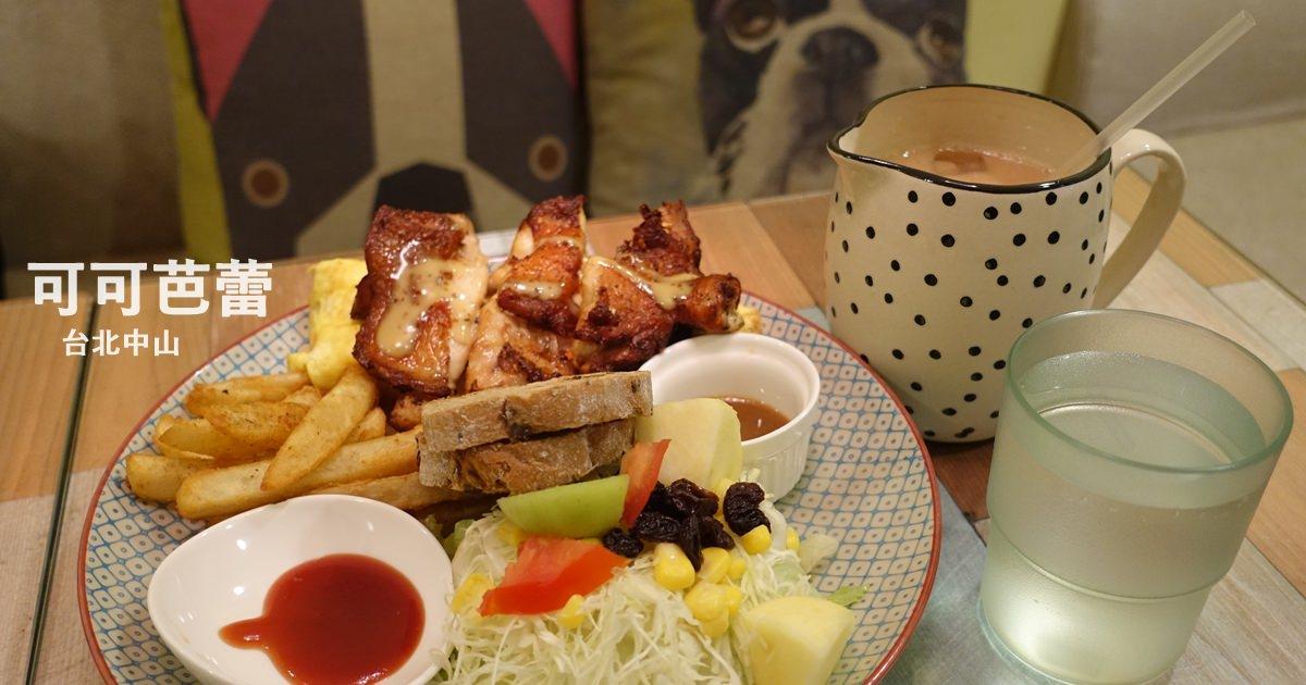 台北中山美食推薦 『可可芭蕾』雙連馬偕有包廂的CP值高早午餐及簡餐店