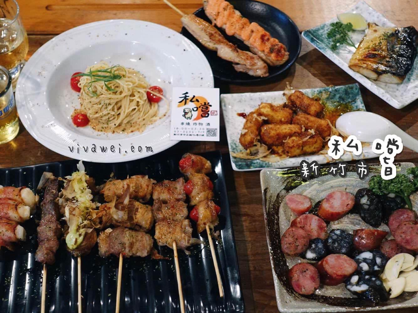 新竹美食居酒屋|『私嚐貳店』懷舊校園風的串燒炸物餐廳 (寵物友善)