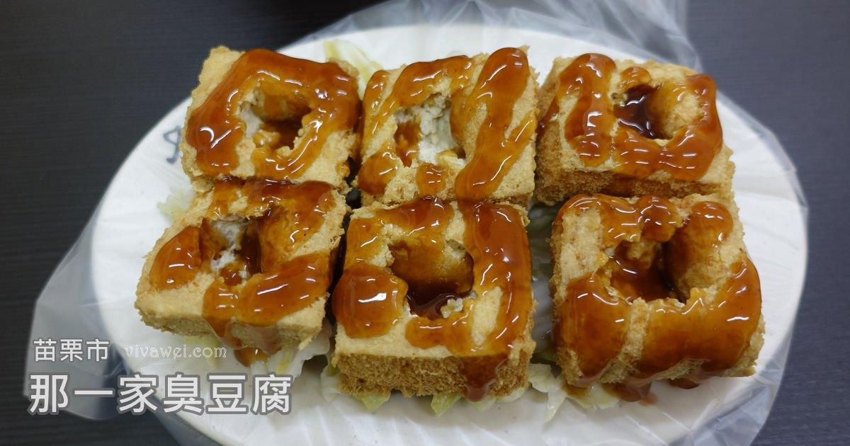 苗栗市美食|『那一家臭豆腐』推薦必吃的酥脆臭豆腐 (高架橋商場旁)