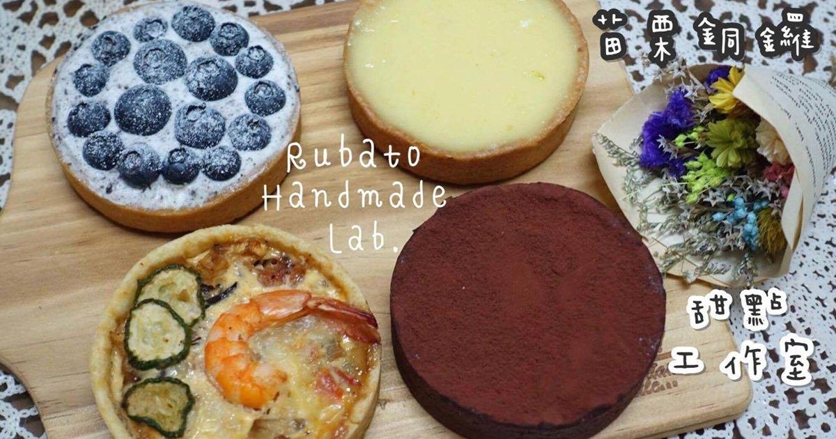 苗栗銅鑼美食|『RUBATO Handmade Lab.』甜點工作室!好吃的甜派.鹹派及蛋糕