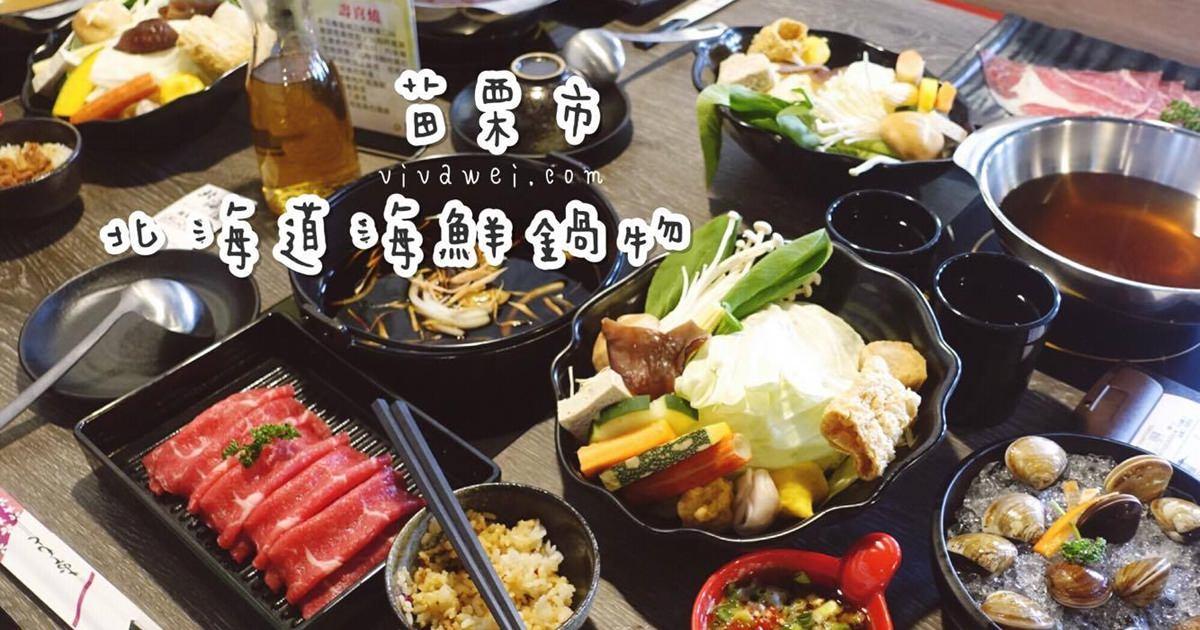 苗栗市火鍋|『北海道海鮮鍋物』苗栗車站-套餐式火鍋和飲料自助吧