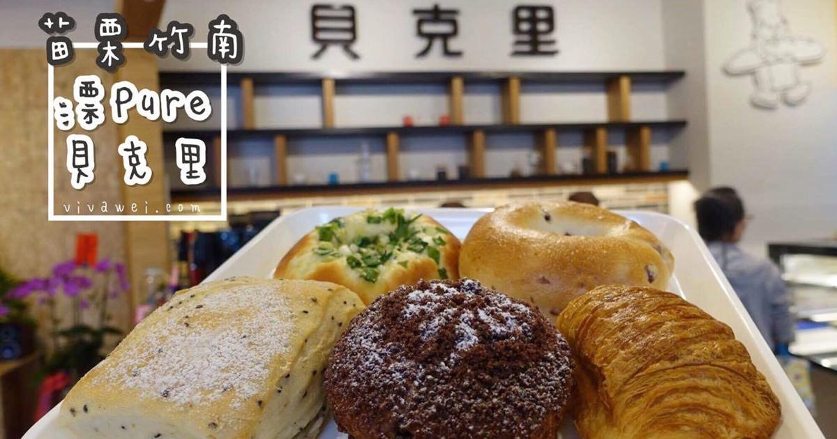 苗栗竹南美食|『漂PURE-貝克里』好吃的麵包專賣店-二樓還有下午茶咖啡廳空間!