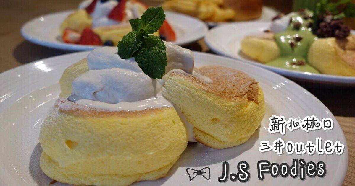台北林口美食|『J.S.FOODIES』超好吃!奇蹟的舒芙蕾鬆餅(三井OUTLET)