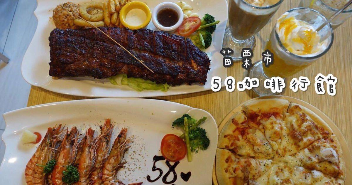 苗栗市美食|『58咖啡行館』功維敘隧道旁的簡餐/下午茶/咖啡廳