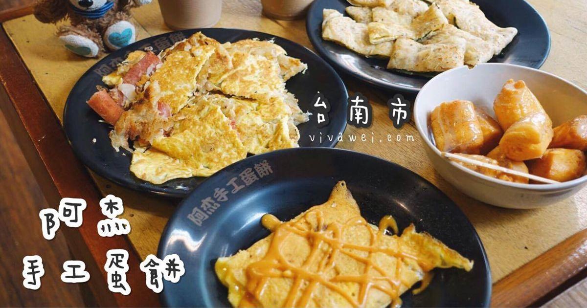 台南中西區美食|『阿杰手工蛋餅』五妃街內的熱門排隊早餐店