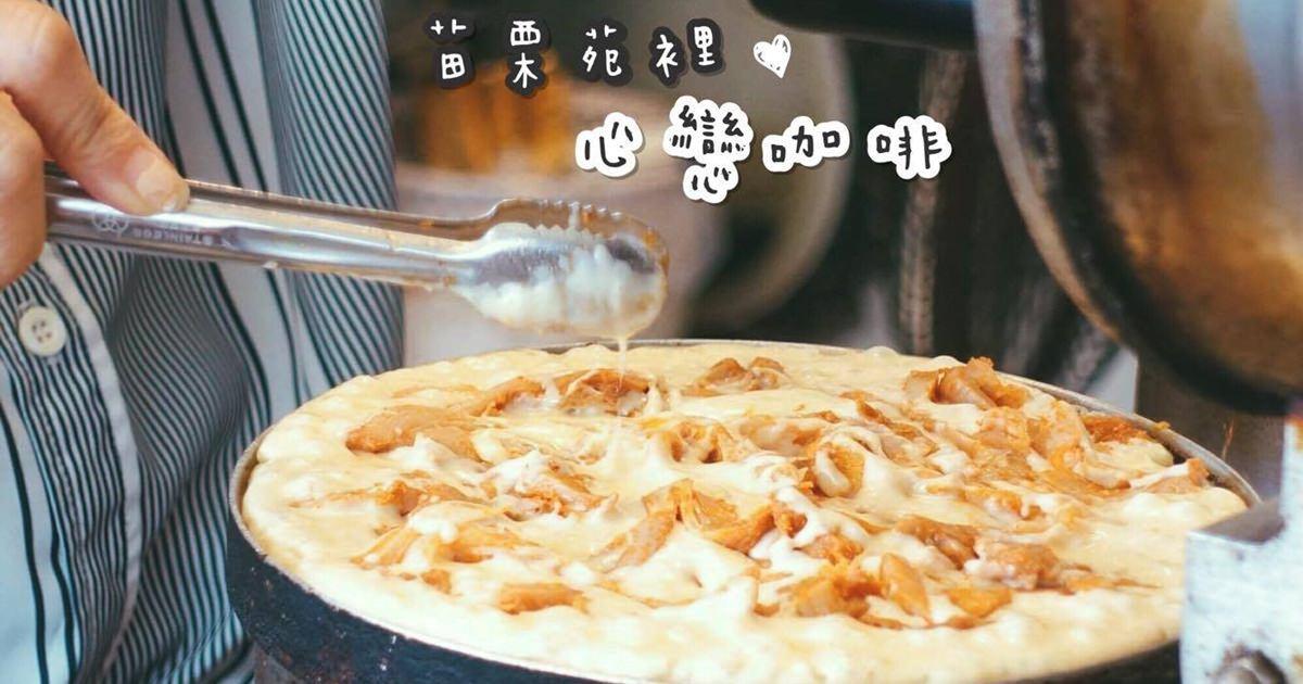 苗栗苑裡美食|『心戀咖啡』平價的鬆餅及各式飲料-下午茶咖啡廳(附完整菜單MENU)