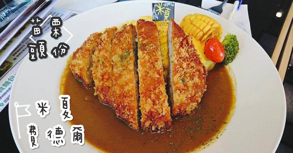 苗栗頭份美食|『米夏.費德爾』尚順商圈-輕食料理及義式餐點選擇(共筆:高興)