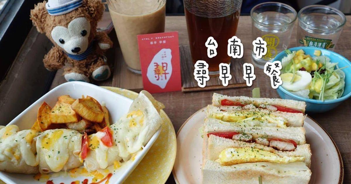 台南中西區美食|『尋早早餐』老屋文青風格的平價早午餐Brunch