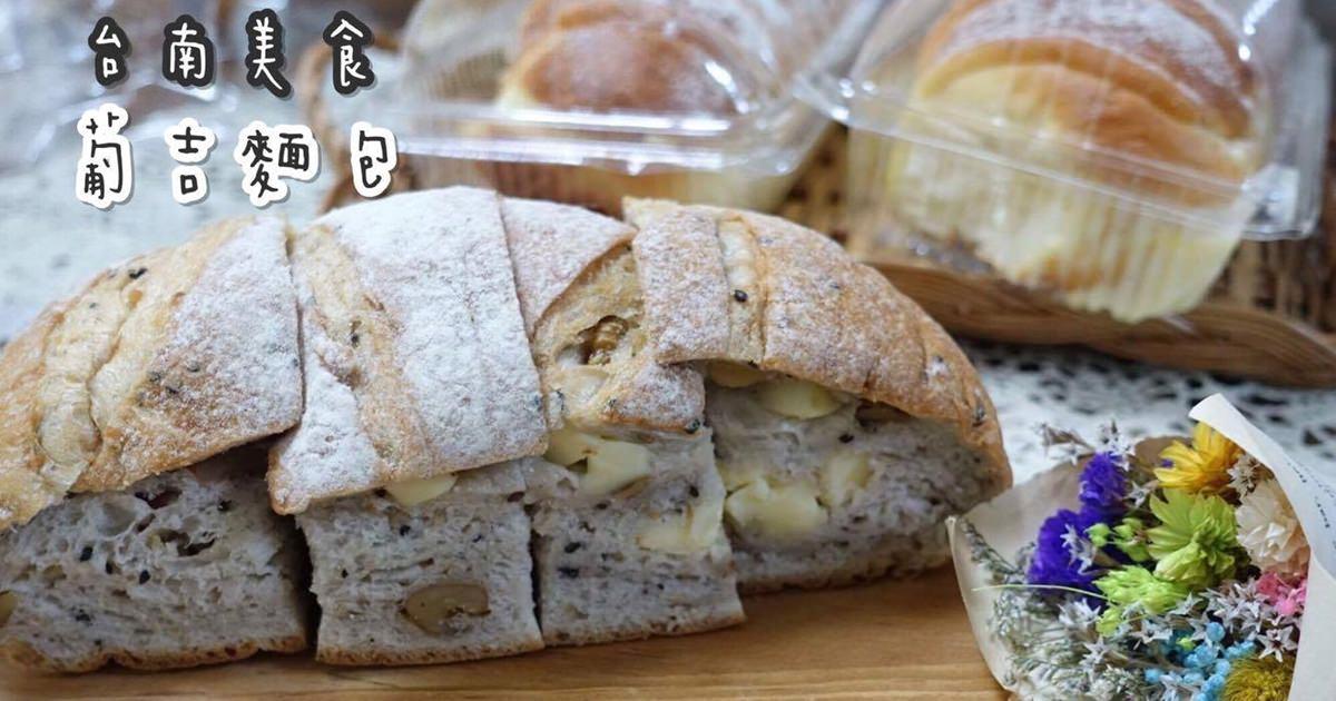 台南北區美食|『葡吉麵包』必買名產伴手禮!推薦必吃羅宋麵包及奶露麵包