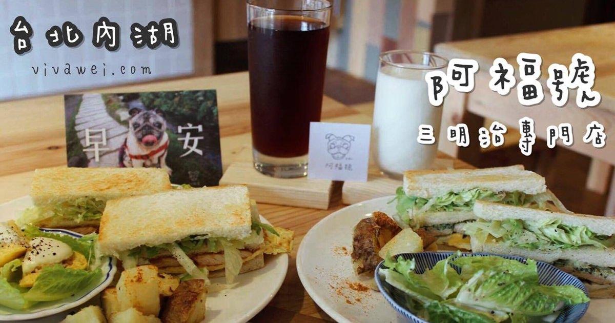 台北內湖美食|『阿福號三明治專門店』每日現做的無負擔真實食物(劍南路站)