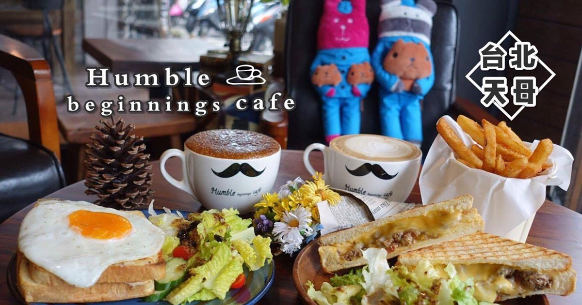台北士林美食|『Humble Beginnings Cafe』推薦天母的好吃輕食早午餐