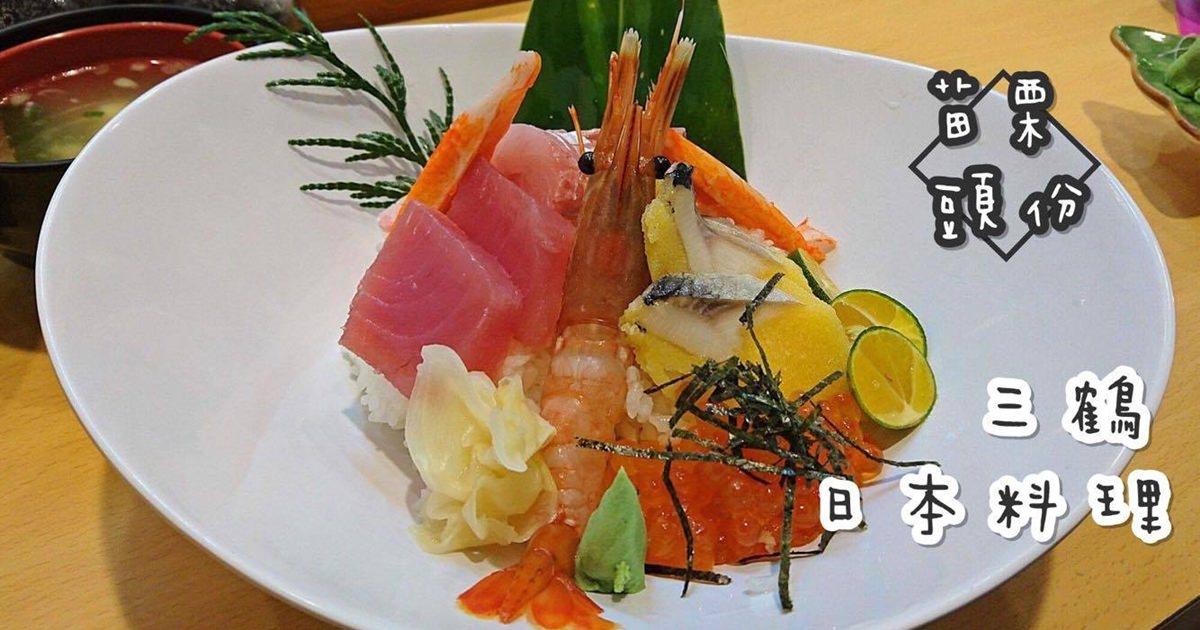 苗栗頭份美食|『三鶴日本料理』2016年新開幕-日式料理餐廳(共筆:高興)