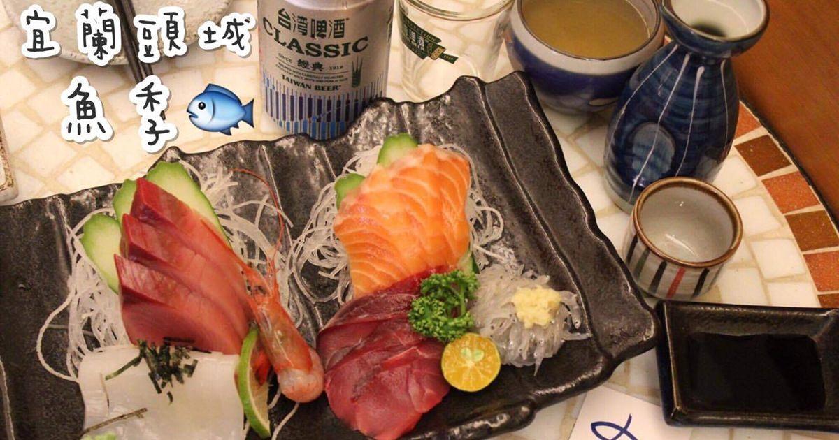 宜蘭頭城美食|『魚季 Sashimi&丼食』頭城車站-好吃新鮮的日本料理專賣