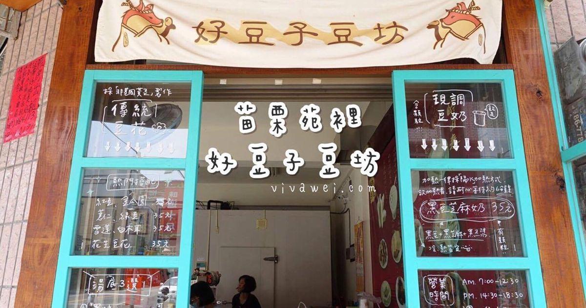 苗栗苑裡美食|『好豆子豆坊』好吃的豆花和現打豆漿(勝利豆腐店中店)
