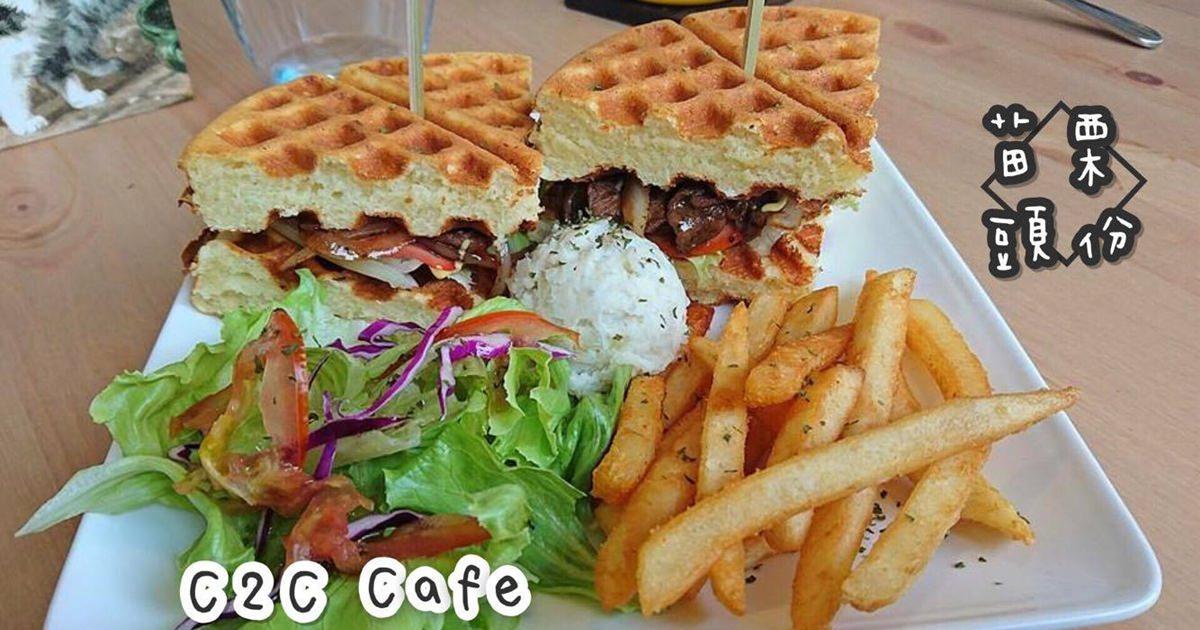 苗栗頭份美食|『C2C Cafe』輕食Brunch早午餐及鬆餅下午茶專賣(共筆:高興)