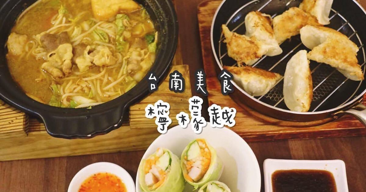 台南中西區美食|『檸檬越』清爽開胃的平價越式小吃