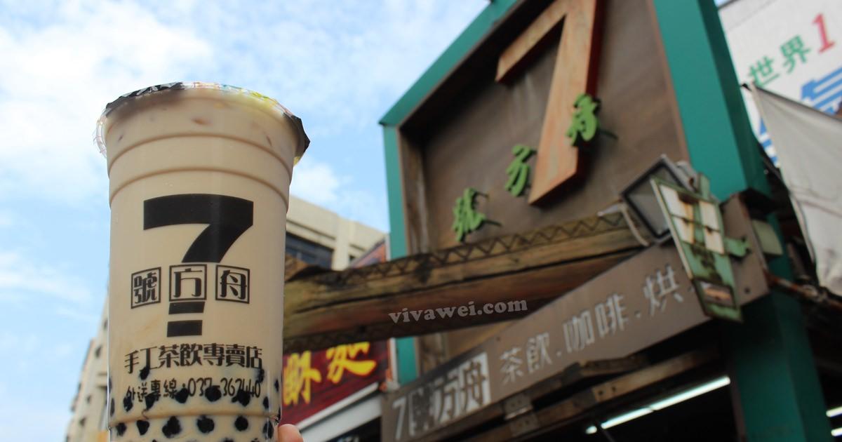 苗栗市美食|『7號方舟』在地飲品推薦!南苗三角公園的手工茶飲專賣店(2017年9月新增)