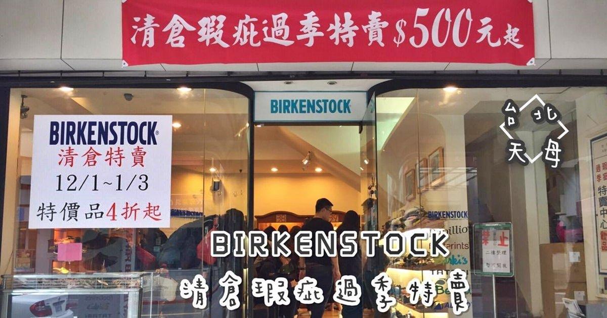 台北天母特賣會| BIRKENSTOCK勃肯2016清倉瑕疵過季特賣-最低500元起