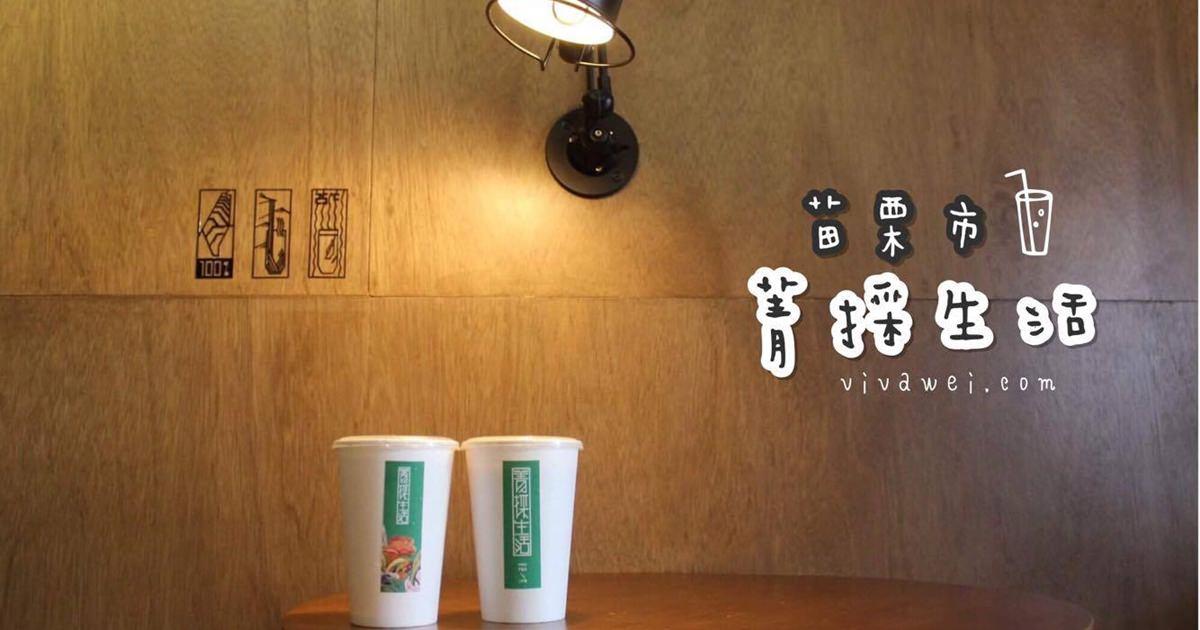 苗栗市美食|『菁採生活』有質感的隱藏版特色台灣茶飲專賣店 (苗栗火車站)