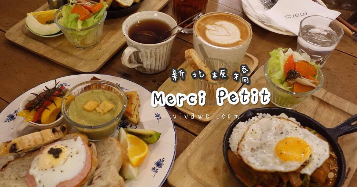 台北板橋美食|『MerciPetit』全天候的鄉村風早午餐/下午茶專賣(板橋捷運站)