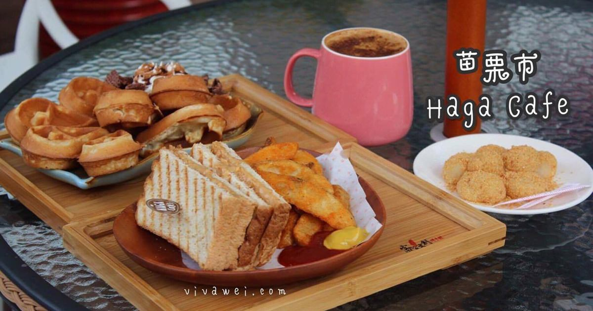 苗栗市美食|『Haga Cafe's』苗栗縣城市規劃館內的輕食咖啡廳/下午茶