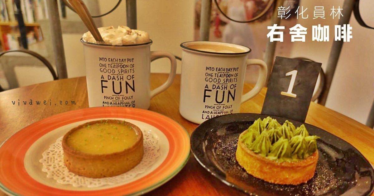 彰化員林美食|『右舍咖啡』悠閒平價的下午茶甜點咖啡廳選擇(員林火車站)