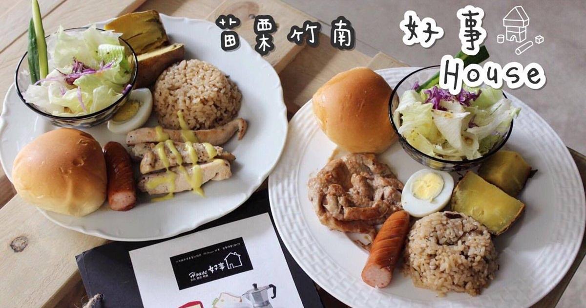 苗栗竹南美食|『House好事』隱藏版的特色老屋建築-早午餐/下午茶/咖啡廳
