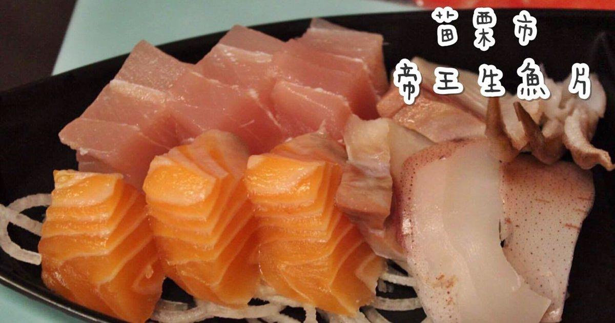 苗栗市美食| 『帝王生魚片』 有熱炒店氣氛的日本料理餐廳