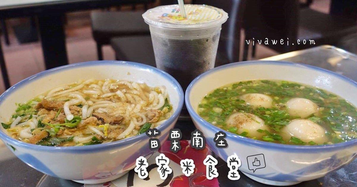 苗栗南庄美食|『老家米食堂』客家大湯圓.鹿湯齊.米苔目-特色古早味客家小吃