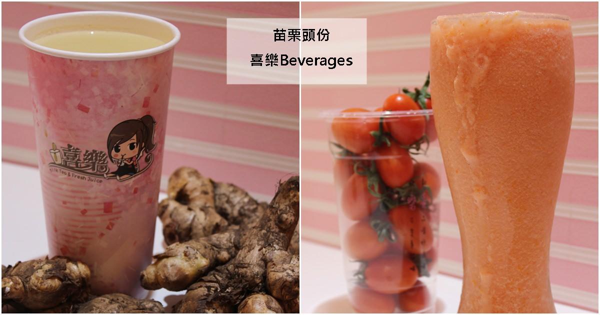 苗栗頭份美食|『喜樂』自創飲料品牌-新鮮水果的現榨飲料&口感十足的QQ奶茶