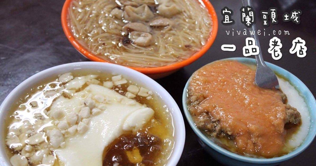 宜蘭頭城美食|『一品老店』必吃小吃-美味的大腸麵線/碗粿/粉圓豆花