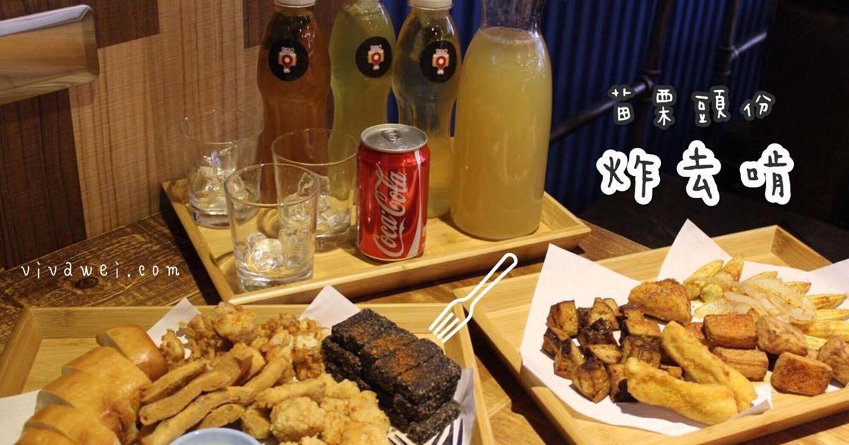 苗栗頭份美食|『炸去啃』炸物x丼飯x啤酒-特色的職人炸物專賣店(尚順商圈)