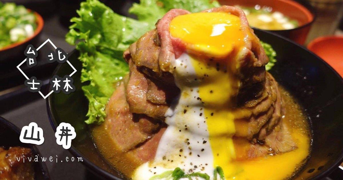 台北士林美食|『山丼』肉量超多的燒肉丼飯專賣(士林捷運站)