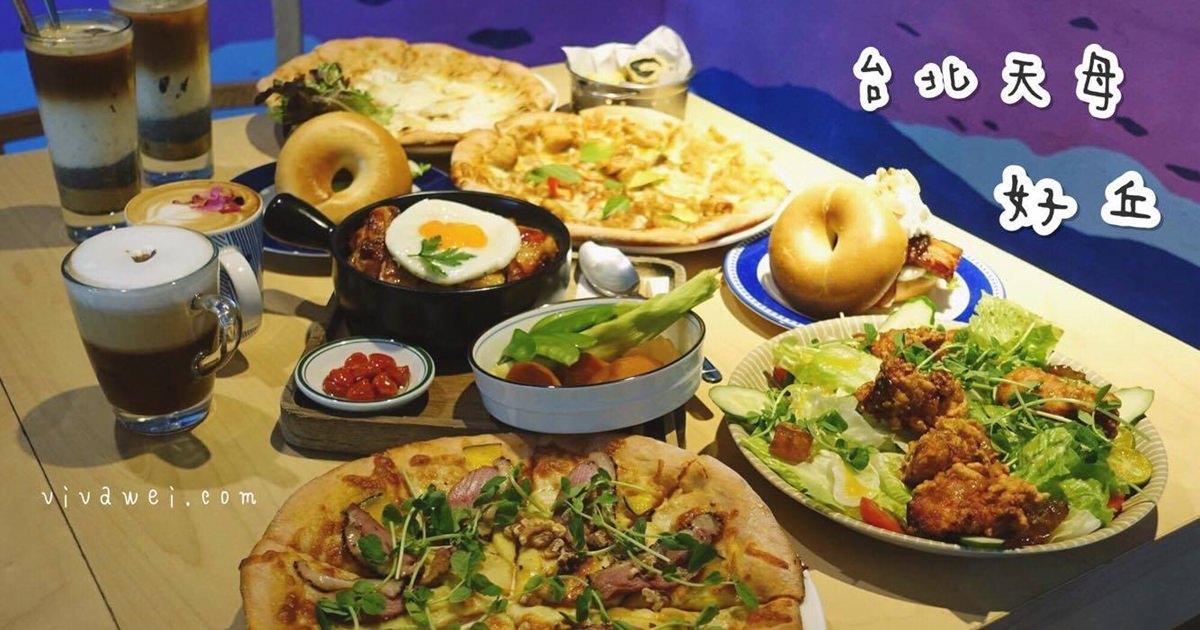 台北士林美食|『好丘 good cho's (天母店)』豐富的餐點選擇和美味貝果外帶