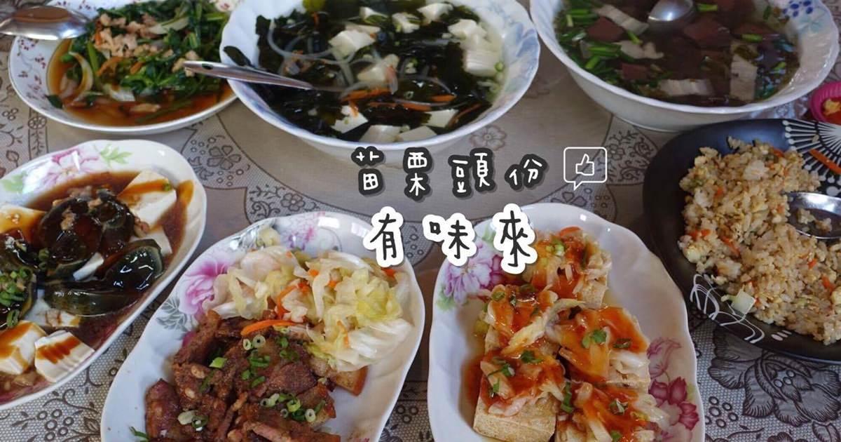 苗栗頭份美食|『有味來(田寮榕樹下美食棧)』中式料理聚餐餐廳-特色的臭豆腐料理!