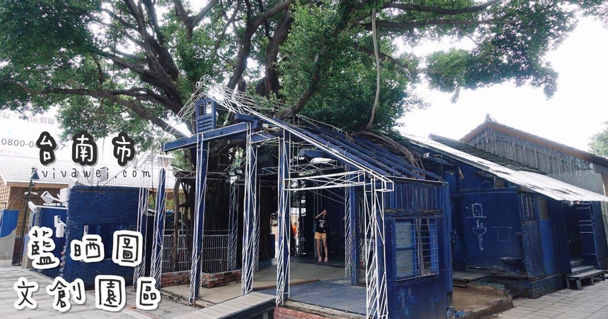 台南旅遊拍照景點|『藍晒圖文創園區』好逛又好拍!免費景點好好玩!