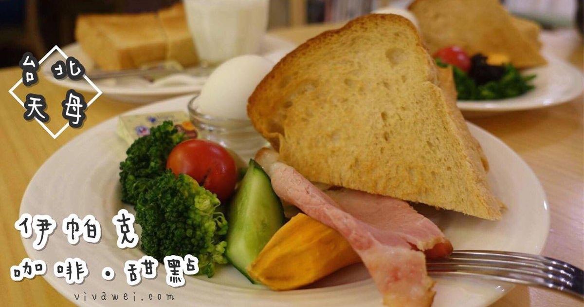 台北士林美食 『伊帕克咖啡.甜點』天母手作早午餐及咖啡甜點專賣店