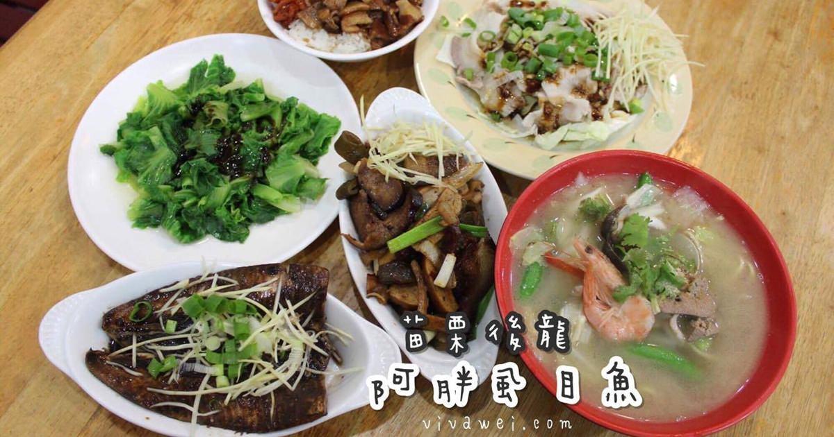 苗栗後龍美食|『阿胖虱目魚』台南口味-好吃的滷味小菜和海鮮麵