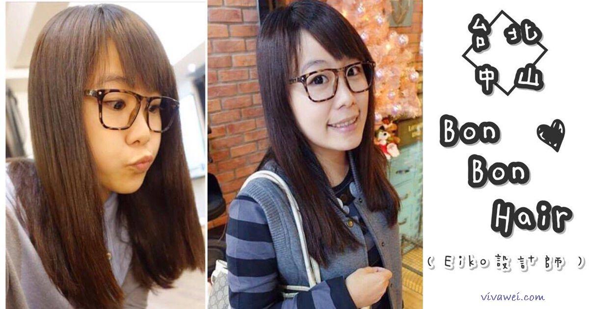 台北中山美髮推薦|『BonBonHair』帶著新髮型迎接全新的2017年(燙髮+護髮+頭皮去角質-設計師Eiko)
