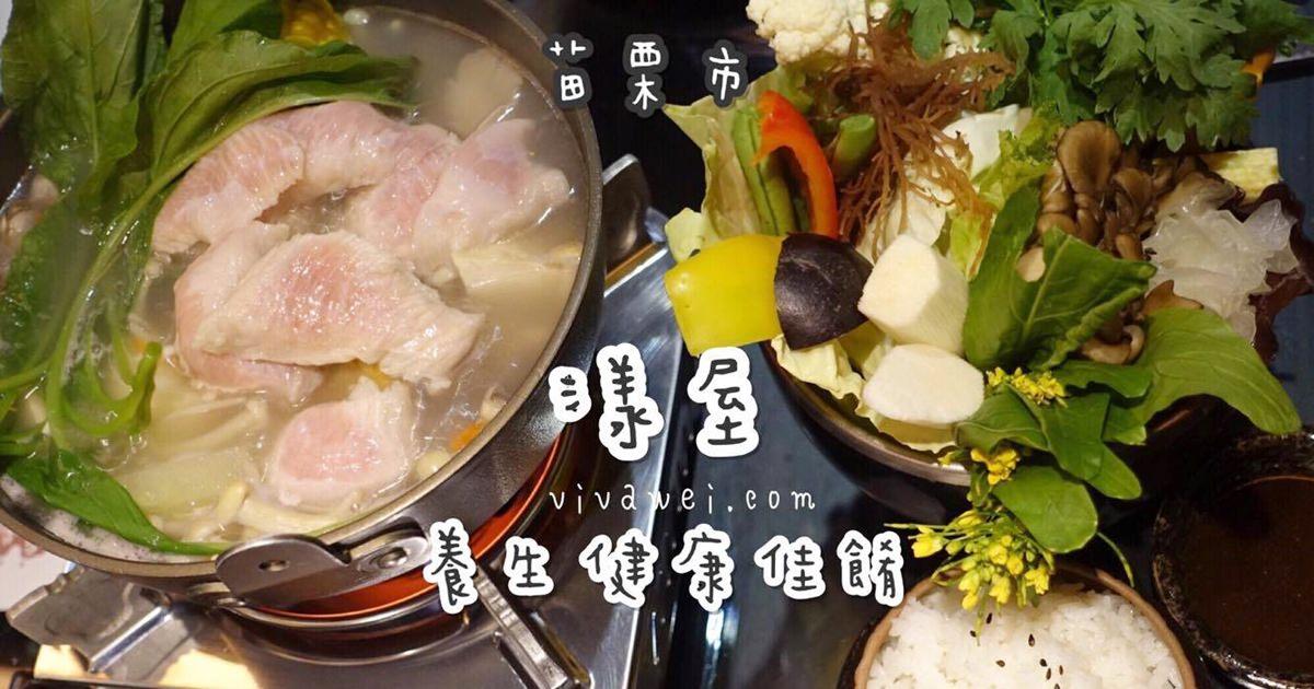 苗栗市美食|『漾屋養生健康佳餚』火鍋超澎派!餐點好吃不油膩!(近苗栗火車站)