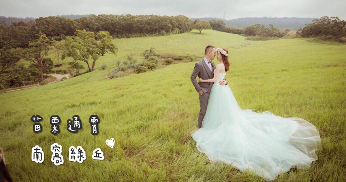 苗栗通霄旅遊景點|『南窩綠丘』絕美草原!適合踏青野餐及外拍婚紗的私人莊園秘境