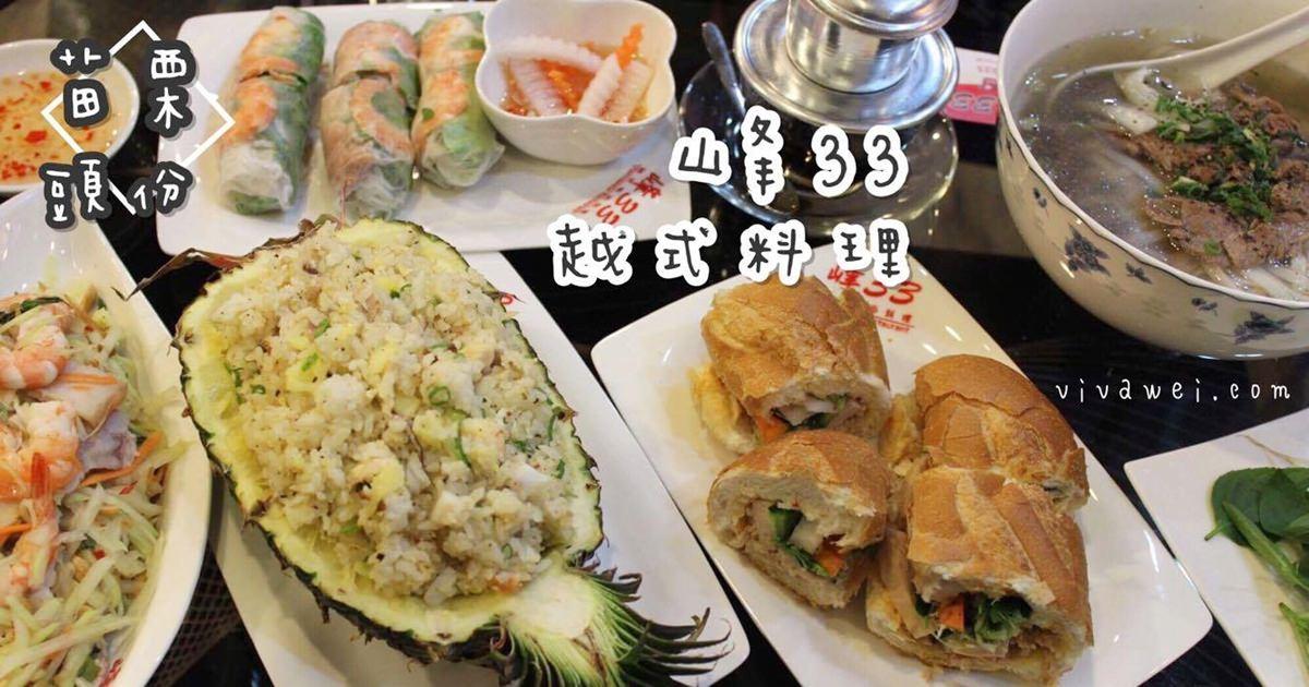 苗栗頭份美食|『峰33越式時尚料理』越式河粉/越式春捲/越式法國麵包專賣(尚順商圈)