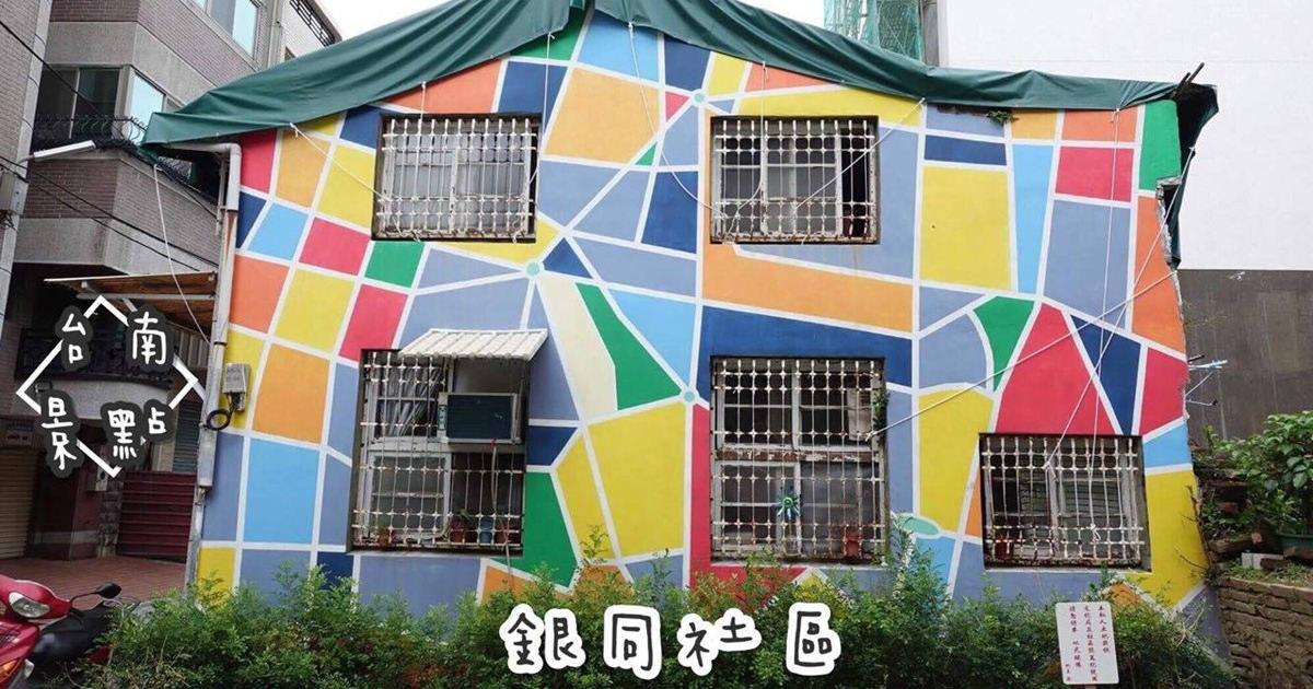台南旅遊景點|『銀同社區』隱藏在巷弄內的超可愛彩繪塗鴉外拍聖地!(台南中西區)