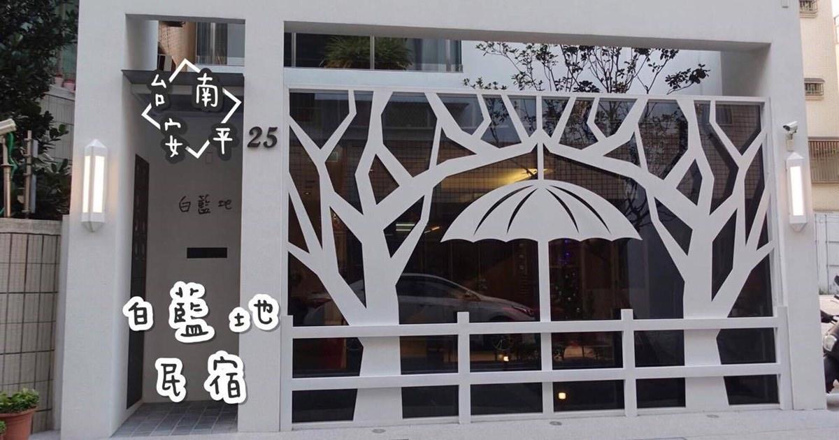 台南安平住宿|『白藍地民宿』舒適悠閒的現代感住宿空間(有電梯及專屬停車場)