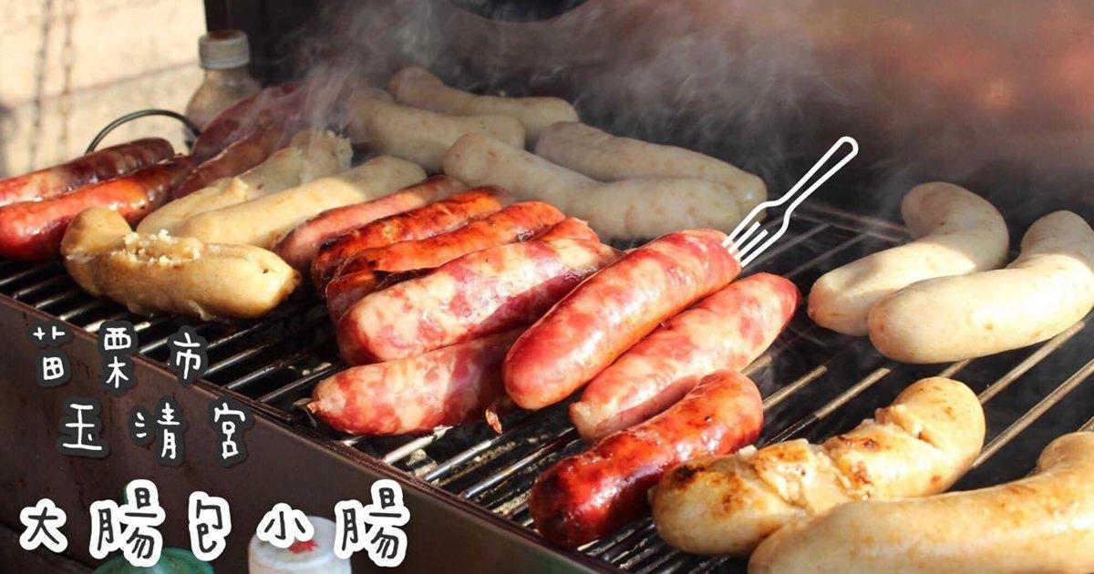 苗栗市美食|『玉清宮大腸包小腸』解饞鹹食點心.一份50元的現烤香腸和米腸!