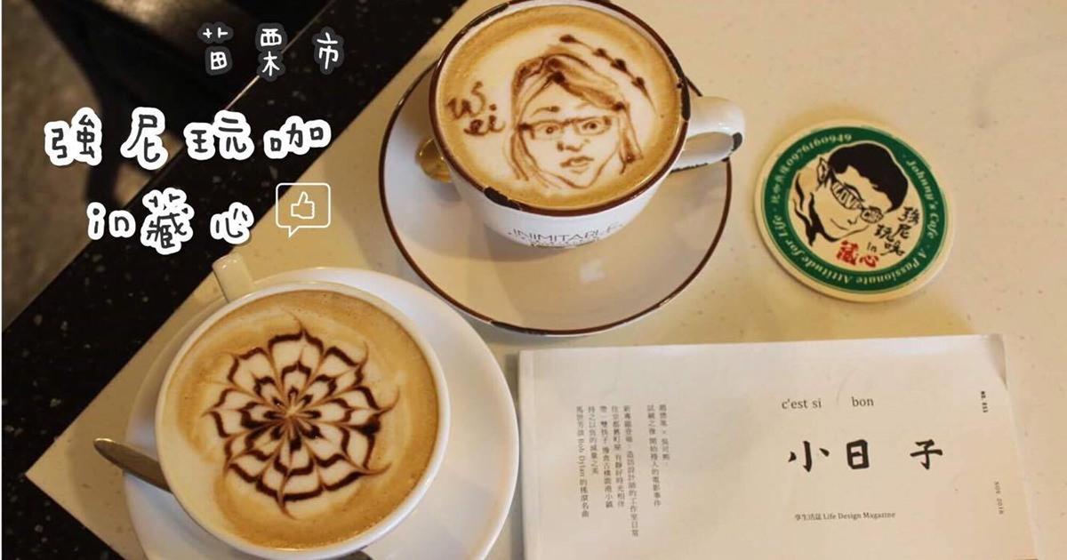 苗栗市美食|『強尼玩咖in藏心』只要老闆醒著就營業-這裡有隨興的老闆和藝術咖啡拉花