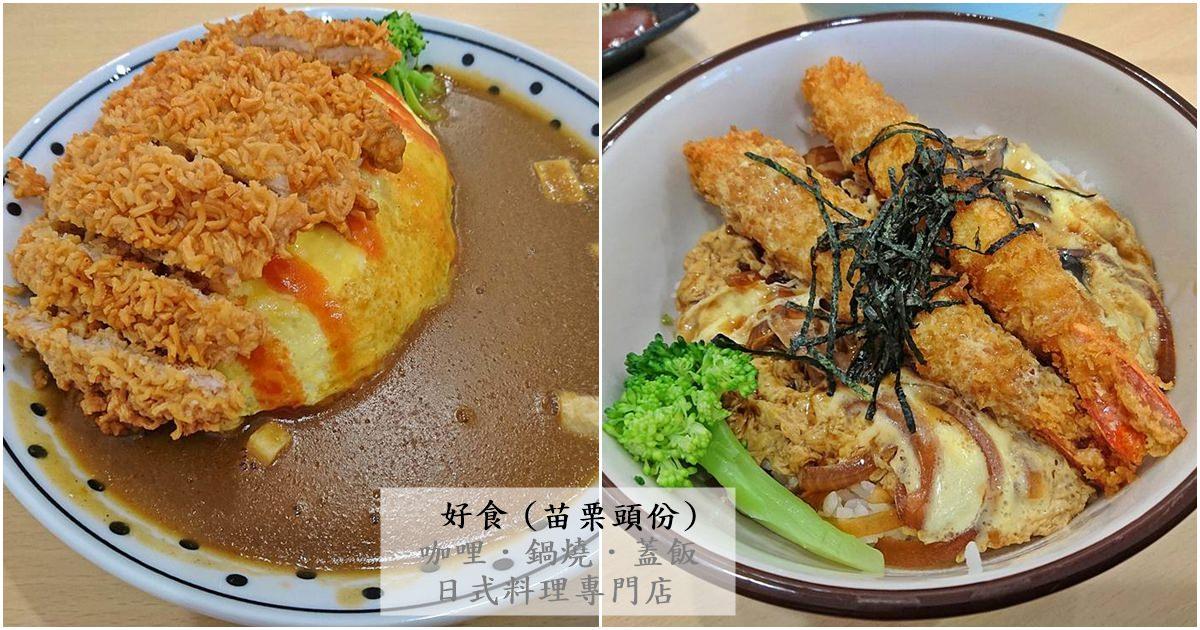 苗栗頭份美食|『好食』咖哩飯.鍋燒.蓋飯-日式料理專門店 (共筆:高興)