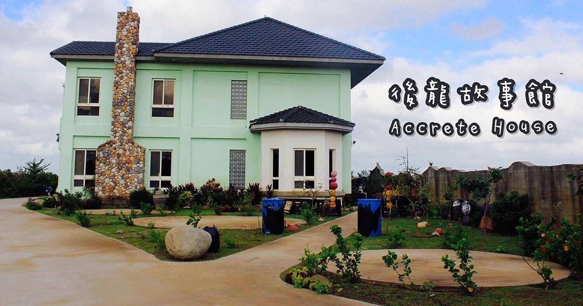 苗栗後龍旅遊景點|『後龍故事館 Accrete House』好看又好拍-療癒系的環保藝術創作