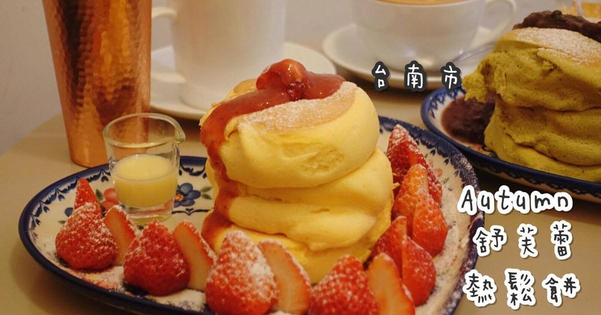 台南中西區美食|『Autumn熱·鬆餅』超夯的熱門甜點下午茶-現做的舒芙蕾鬆餅
