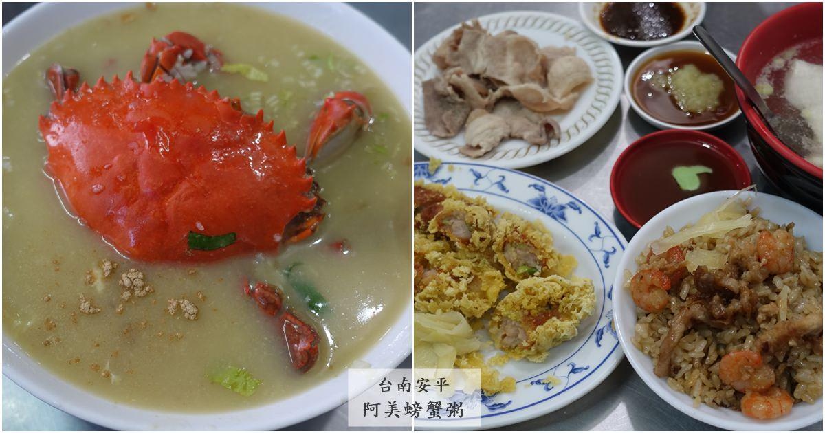 台南安平美食|『阿美螃蟹粥』吃不到95元限量螃蟹粥! 只有貴貴的秤重螃蟹!